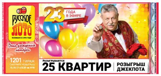 Проверить билет 1201 тиража Русское лото