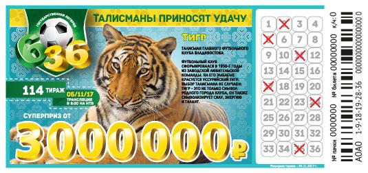 Проверить билет лотереи 6 из 36 тираж 114