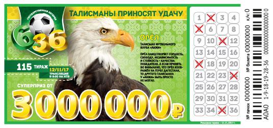 Проверить билет лотереи 6 из 36 тираж 115