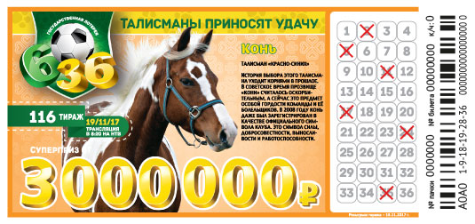Проверить билет лотереи 6 из 36 тираж 116