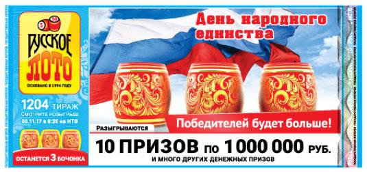 Проверить билет 1204 тиража Русское лото