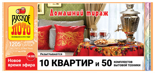 Проверить билет Русское лото тиража 1205