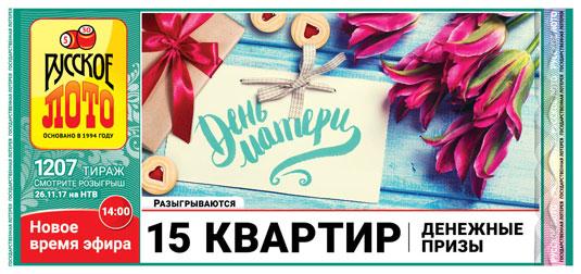 Проверить билет Русское лото тиража 1207