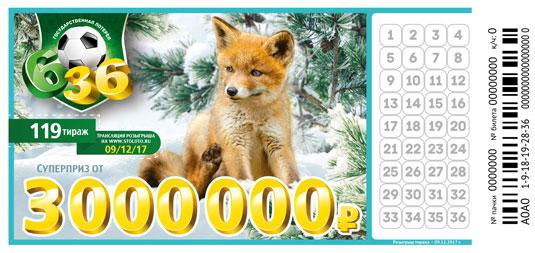 Проверить билет лотереи 6 из 36 тираж 119