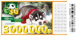 лотерея 6 из 36 тираж 120