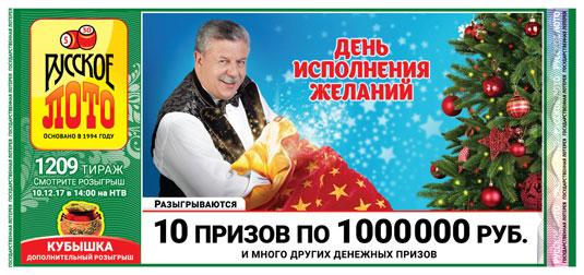 Русское лото тиража 1209