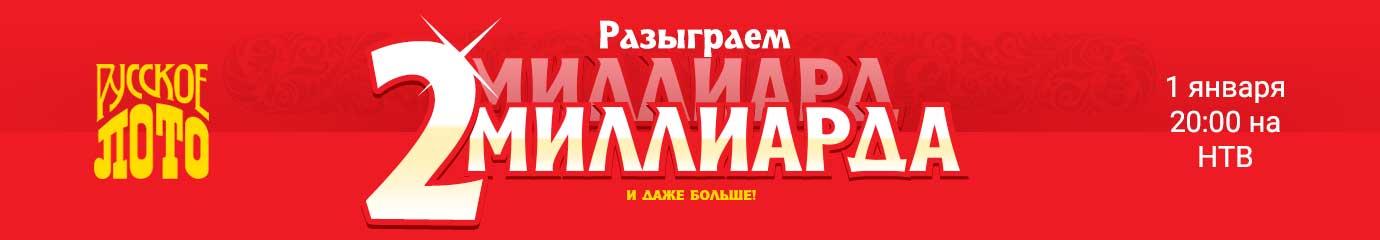 2 миллиарда в 1212 тираже русского лото