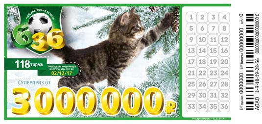 Проверить билет лотереи 6 из 36 тираж 118
