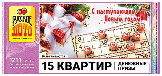 Русское лото тиража 1211