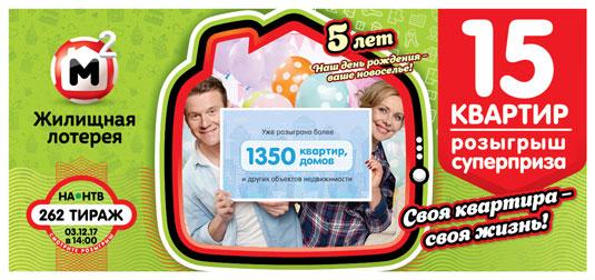 Проверить билет Жилищная лотерея тираж 262