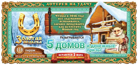 Проверить билет Золотая подкова тираж 118