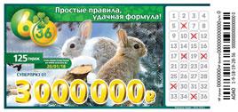 лотерея 6 из 36 тираж 125