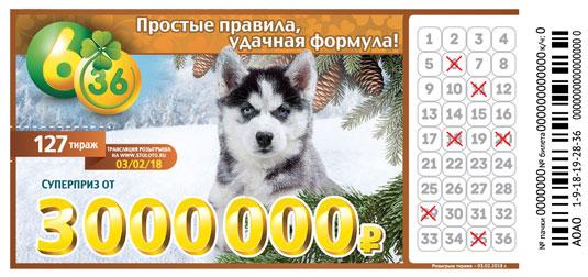Лотерея 6 из 36 тираж 127