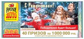 Русское лото тираж 1213