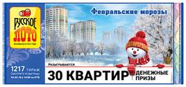 Русское лото тираж 1217