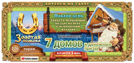 Проверить билет Золотая подкова тираж 126