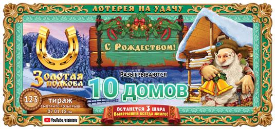 Проверить билет Золотая подкова тираж 120