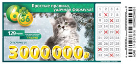 лотерея 6 из 36 тираж 129