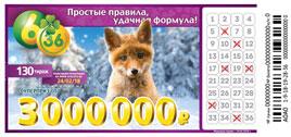лотерея 6 из 36 тираж 130