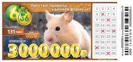 лотерея 6 из 36 тираж 131