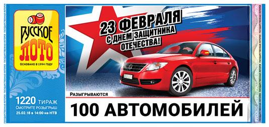 Русское лото тиража 1220