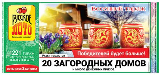 Русское лото тиража 1221