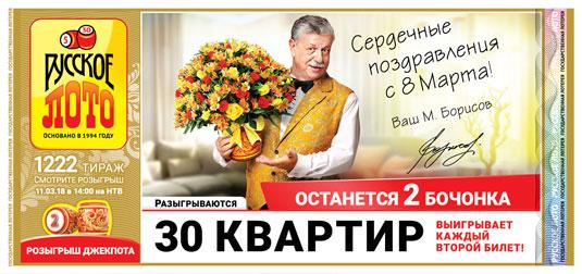 Русское лото тиража 1222