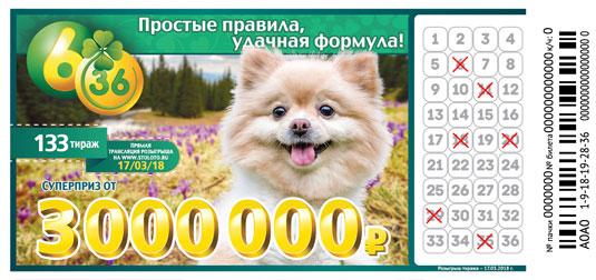 Лотерея 6 из 36 тираж 133