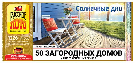 Русское лото тиража 1226