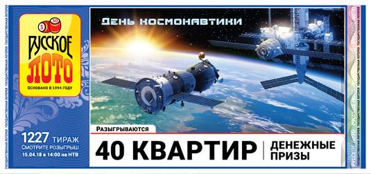 Русское лото тиража 1227