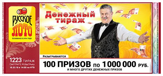 Русское лото тиража 1223
