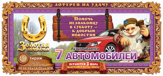 Золотая подкова тираж 136 - 7 авто
