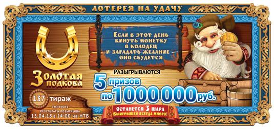 Золотая подкова тираж 137 - 5 призов по миллиону
