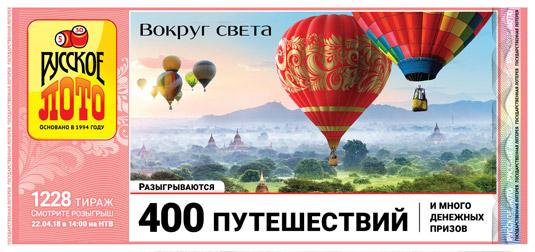 Русское лото тиража 1228