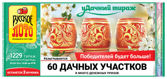 Русское лото тиража 1229