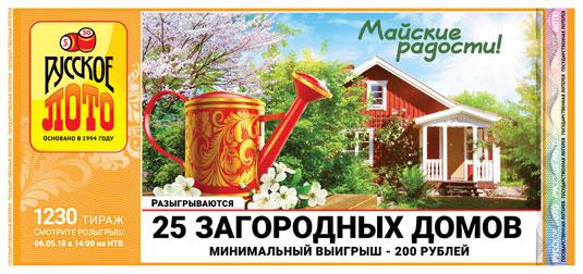 Русское лото тиража 1230