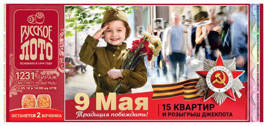 Русское лото тиража 1231