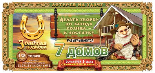 Золотая подкова тираж 138 - 7 домов за городом