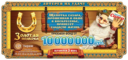 Золотая подкова тираж 139 - 10 миллионов ПФ