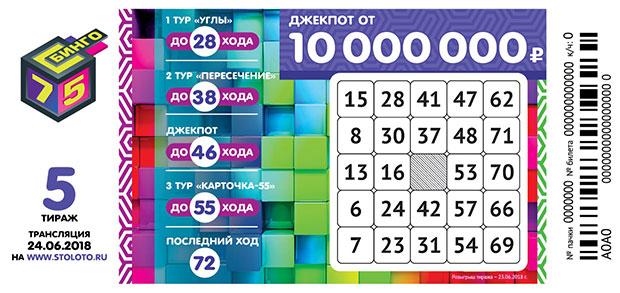 Бинго 75 тиража 10