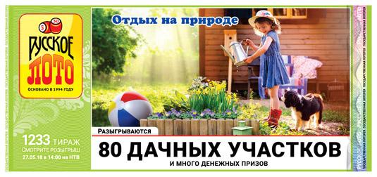 Русское лото тиража 1233