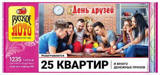 Русское лото тиража 1235