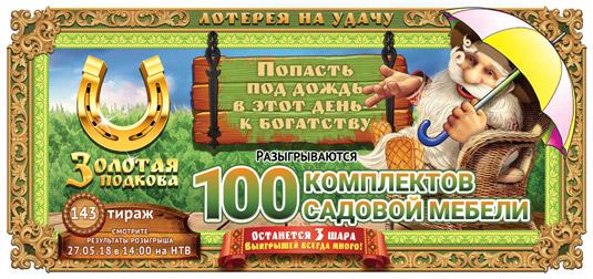Золотая подкова тираж 143 - 100 комплектов садовой мебели