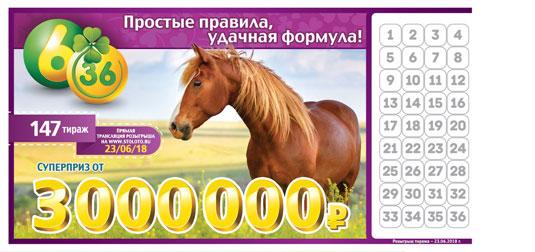 Лотерея 6 из 36 тираж 147