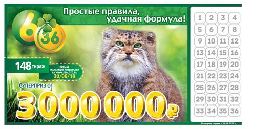 Лотерея 6 из 36 тираж 148