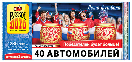 Русское лото тиража 1236