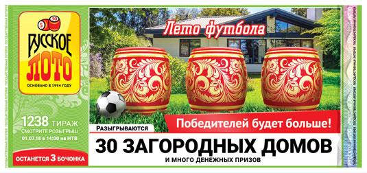 Русское лото тиража 1238