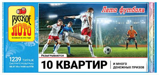 Русское лото тиража 1239