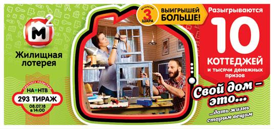 Билет Жилищная лотерея тираж 293