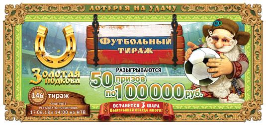 Золотая подкова тираж 146 - призы по 100 тысяч рублей